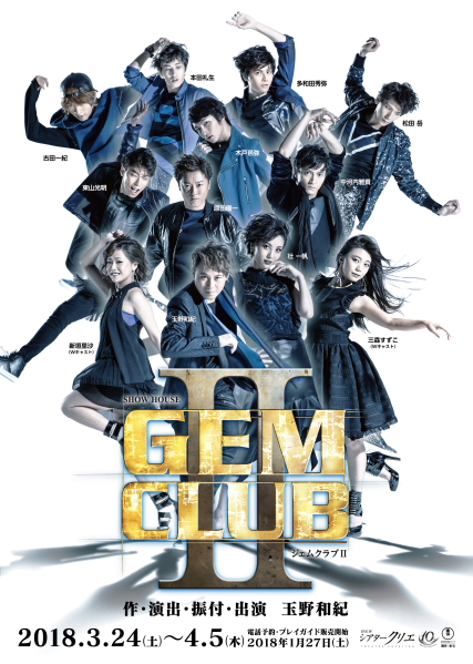 gem_flyer_1101_ol