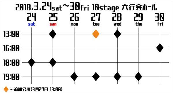 2018年3月24日(土)~30(金) 六行会ホールにて上演!