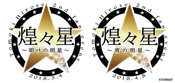 ファンイベント煌々星ロゴ
