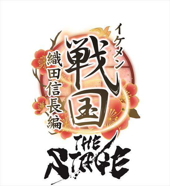 イケメン戦国 THE STAGE 織田信長編_タイトルロゴ_R