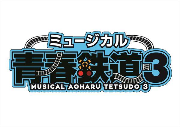 171211_aoharu3_logo_R