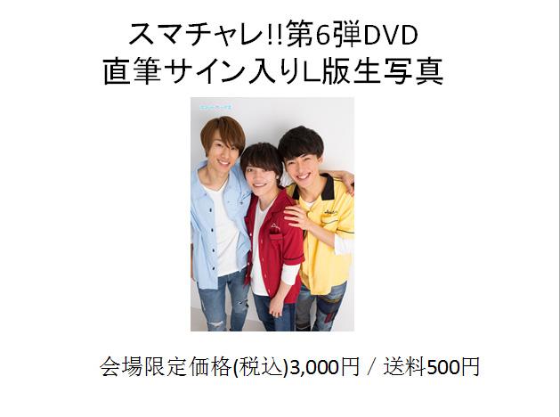 DVD特典L版ブロマイド