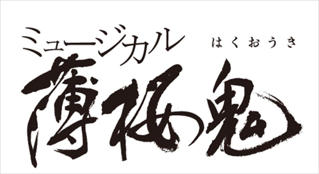 ミュージカル『薄桜鬼』ロゴ_R