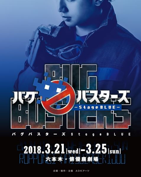 舞台『バグバスターズ―Stage BLUE―』 俳優座劇場にて2018年3月21日~25日の全7公演