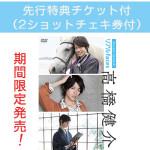 DVDtakahashi02