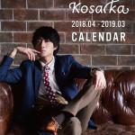 小坂涼太郎【B】A3壁掛けカレンダー≪AR動画無し≫