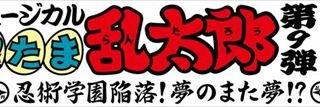 忍ミュ第9弾再演_ロゴ_eye