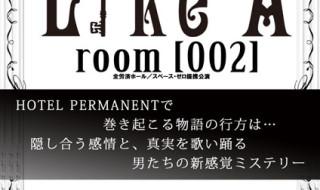Like A2仮チラシ