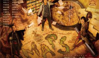 "【「MAPS」公演チラシ 表面】 ""冒険家""多和田秀弥さん、""伊能忠敬""岩田有民さん、""漫画家""南圭介さんが3名の主人公に!"