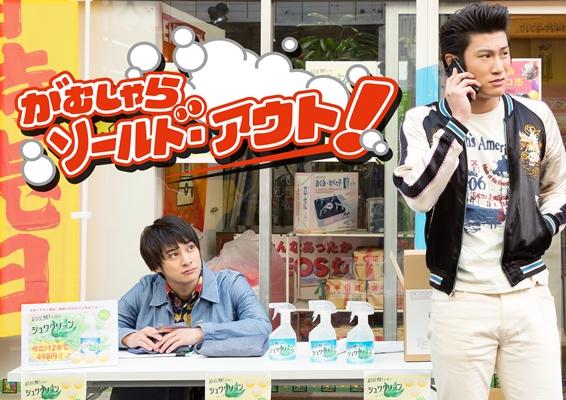 高崎翔太さん、足立英昭サンらが出演する「がむしゃらソールド・アウト!」
