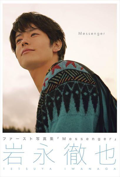 岩永徹也1st写真集「Messenger」表紙