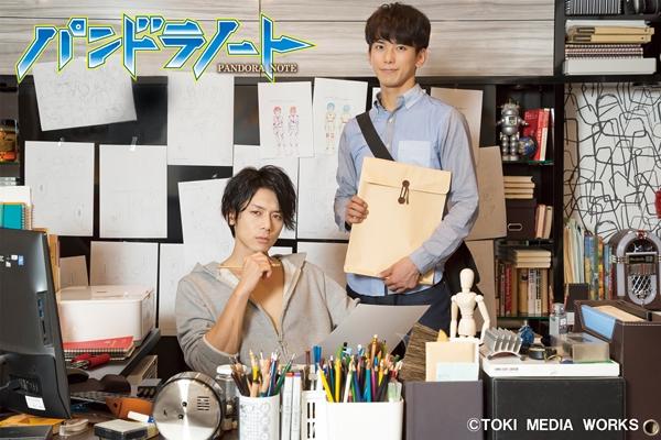 富田翔さん、平牧仁さんが出演する「パンドラノート」