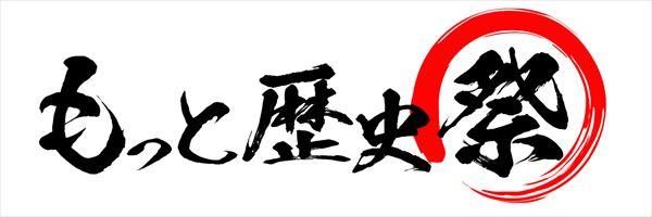 歴史祭ロゴ