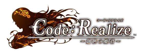 【Code:Realize】タイトルロゴ