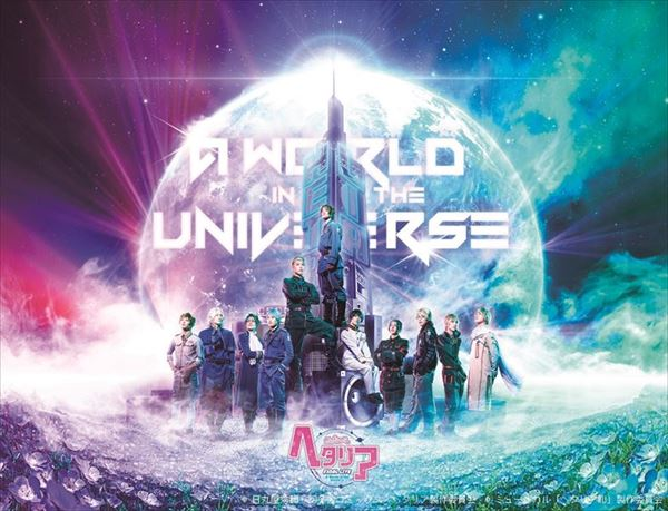 ミュージカル「ヘタリア」FINAL LIVE~A World in the Universe~ 公演ビジュアル