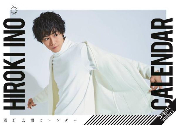 『猪野広樹カレンダー2018.04-2019.03』表紙
