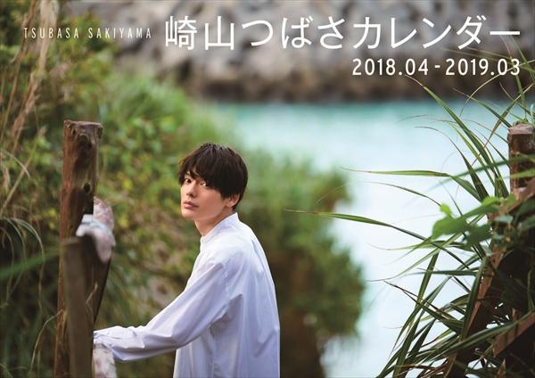 Hyoshi_SakiyamaTsubasaCalendar18_R