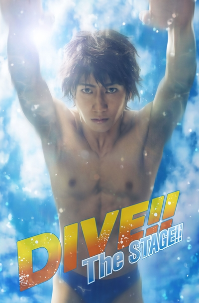 「DIVE!!」The STAGE!!キービジュアル