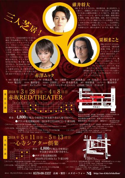 (東京)2018年3月28日~4月8日 赤坂RED/THEAER (大阪)2018年5月11日~5月13日 一心寺シアター倶楽