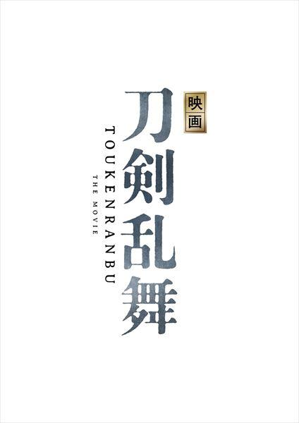 『映画刀剣乱舞』ロゴ