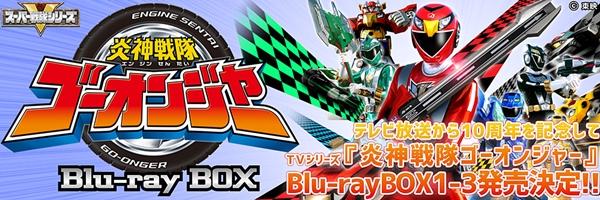 「炎神戦隊ゴーオンジャー」Blu-ray BOXの発売も決定!