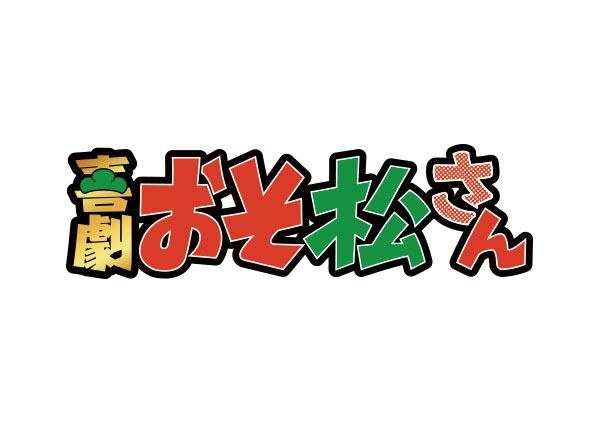 喜劇おそ松さんロゴ_R