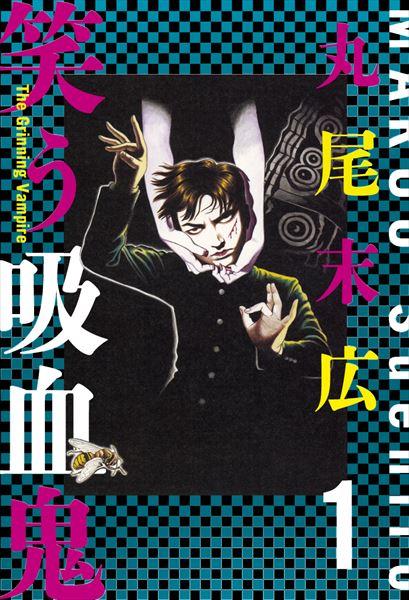 「笑う吸血鬼」1巻