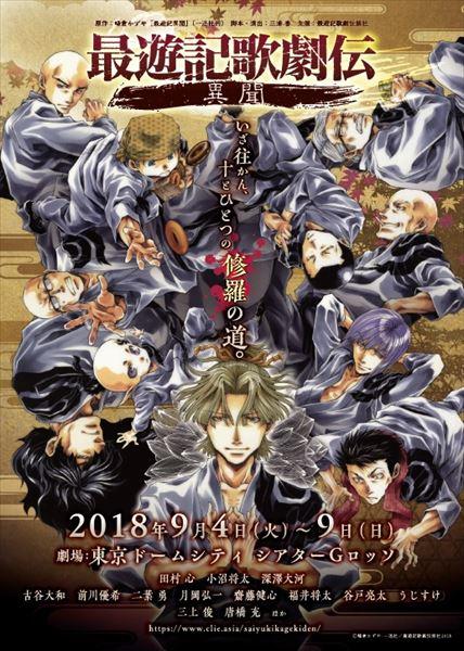 『最遊記歌劇伝』最新作 2018年9月上演!