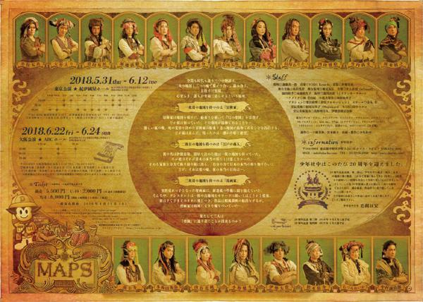【「MAPS」公演チラシ 裏面】 少年社中の俳優陣オールメンバー&客演キャスト8名が出演!