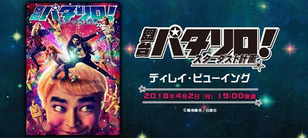 チケット完売の人気舞台「パタリロ!」新作公演をディレイ・ビューイング!
