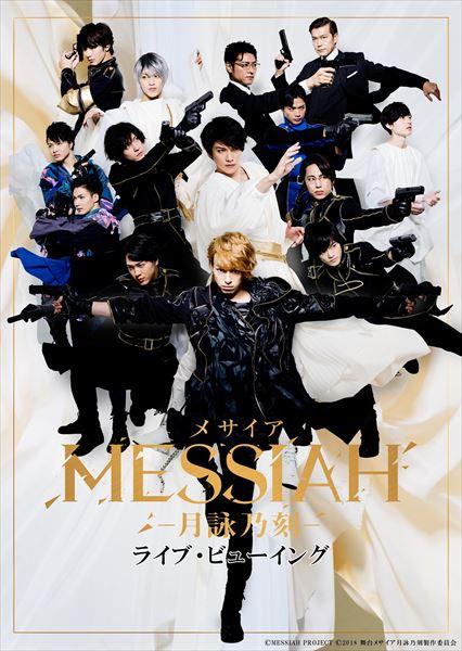 舞台「メサイア」シリーズ初のライブ・ビューイング決定!