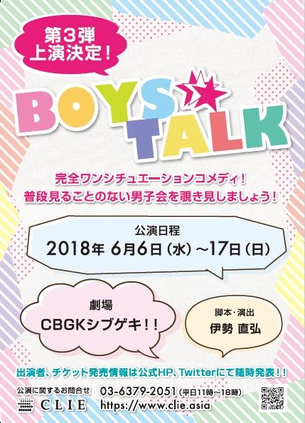 2018年6月6日~6月17日 CBGK シブゲキ!!にて上演!