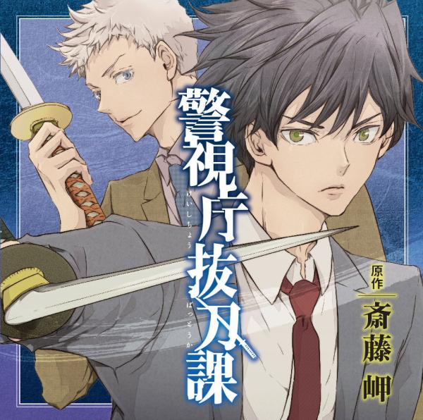 ドラマCDジャケットは、斎藤岬先生の描き下ろしです!