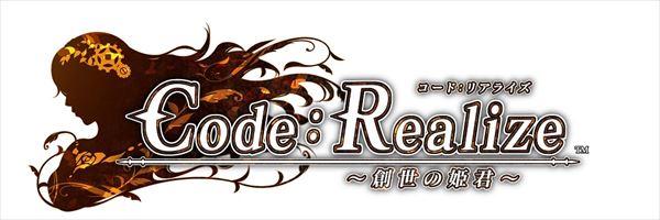 【Code:Realize】タイトルロゴ_R