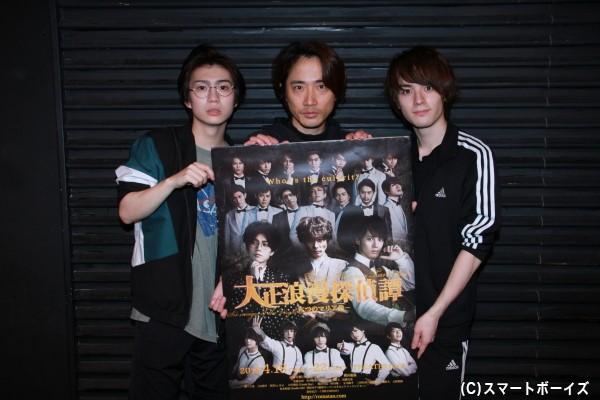 (左より)木津つばささん、山本芳樹さん、横田龍儀さん