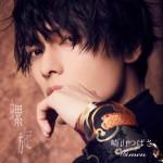 [CD only] 螺旋(CD ONLY盤)ジャケット