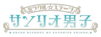 軽_サンリオ男子_logo1