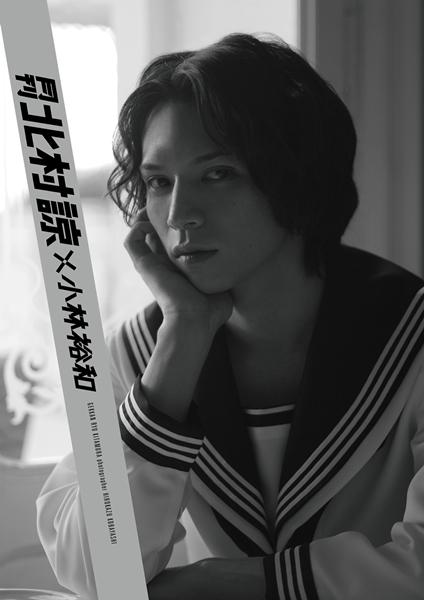 『月刊 北村諒×小林裕和』表紙
