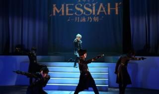杉江大志主演、舞台「メサイア ―月詠乃刻―」が開幕!