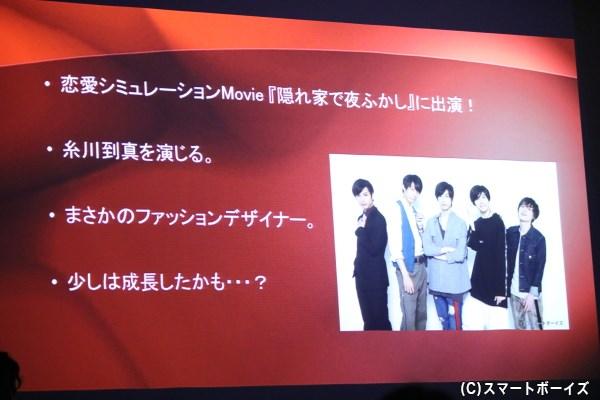 写真&イラストも駆使した、高橋さん自作のスライドショーが上映!