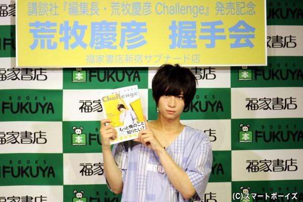 俳優・荒牧慶彦さんが、自ら編集長に! チャレンジ企画たっぷりの1冊が発売