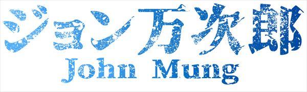 johnmung_logo_R