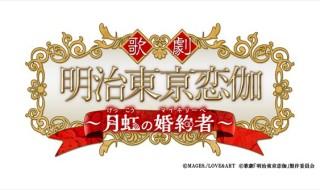 meiji_kageki_2_logo_R