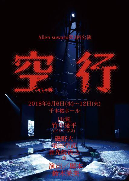 2018年6月6日~6月12日 千本桜ホールにて上演決定!