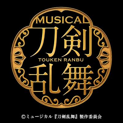 『ミュージカル刀剣乱舞ラジオ』が4/8スタート!