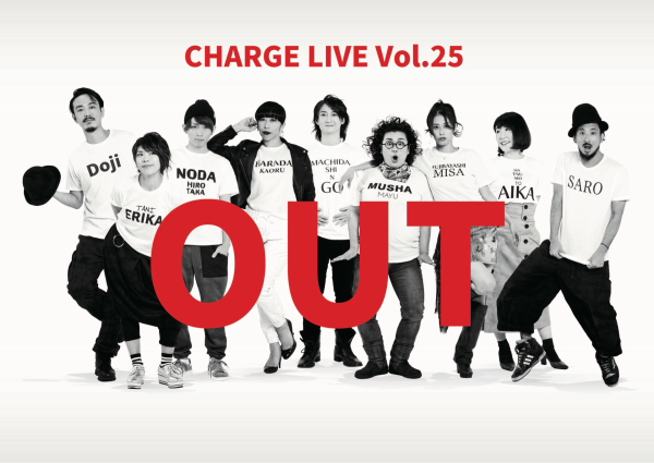 CHARGE Vol25『OUT』表