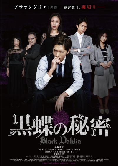 映画『黒蝶の秘密』キービジュアル