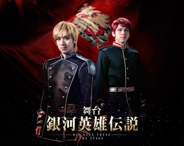 一足先に、帝国軍のラインハルト(永田聖一朗/左)とキルヒアイス(加藤将)のビジュアルが公開!