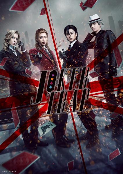 「劇団シャイニング」舞台公演の第3弾、『JOKER TRAP』が待望の配信決定!