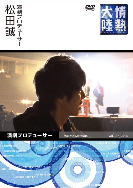 情熱大陸×松田誠DVD